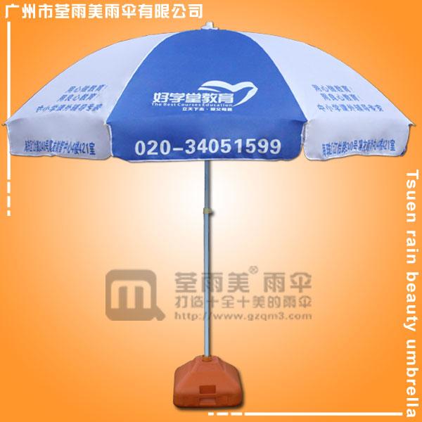 【广州太阳伞厂家】生产-好学堂教育广告太阳伞  户外太阳伞厂  户外遮阳伞