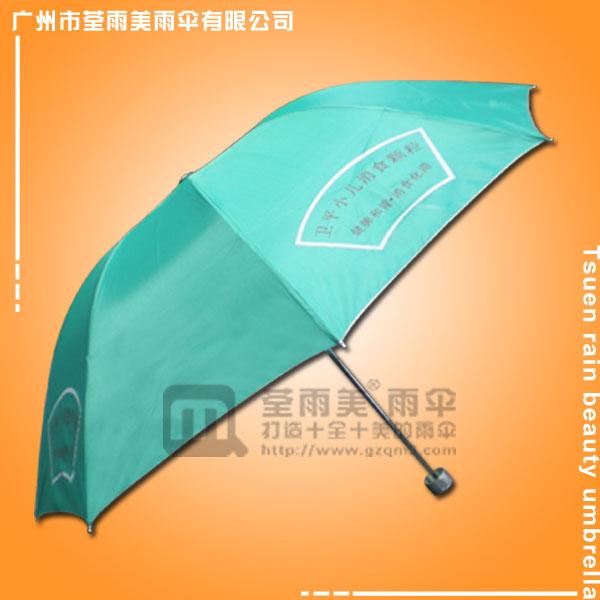 【佛山雨伞厂】生产-卫平小儿感冒颗粒三折伞  雨伞工厂  三折广告伞