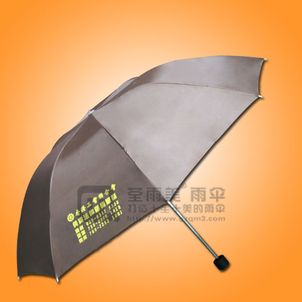 【雨伞定做】生产-香港工会雨伞  倒杆精品三折伞  顺杆三折广告伞