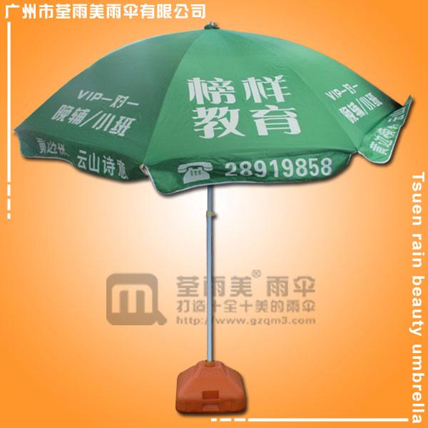 【广州太阳伞】生产—榜样教育太阳伞 广告太阳伞厂 太阳伞厂