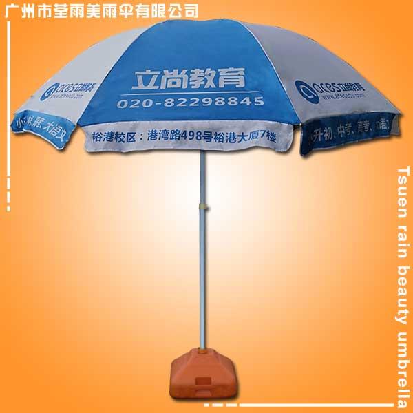 太阳伞厂 定做-立尚教育裕港校区太阳伞 摩臣2官网太阳伞 广州太阳伞厂 太阳伞厂家?