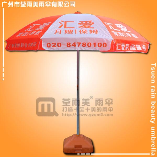【太阳伞】定制-汇爱月嫂 保姆太阳伞  家政太阳伞  环卫太阳伞