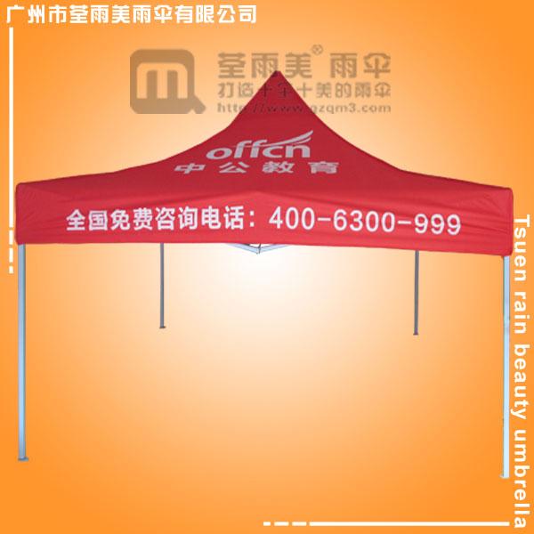 广州帐篷厂 定做-中公教育3x3帐篷 帐篷厂 帐篷厂家 户外帐篷