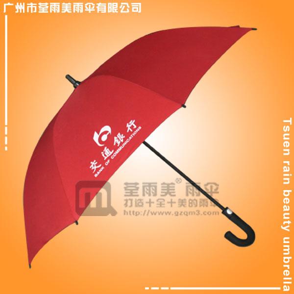 【广州雨伞厂】定做-交通银行高尔夫伞 高尔夫雨伞厂家  雨伞厂家