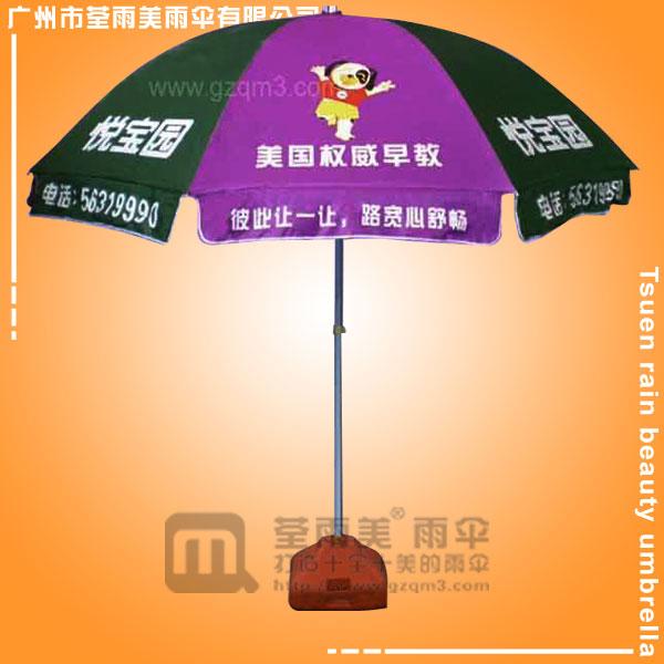 【广州荃雨美太阳伞厂】定做-悦宝园广告太阳伞 广州太阳伞厂