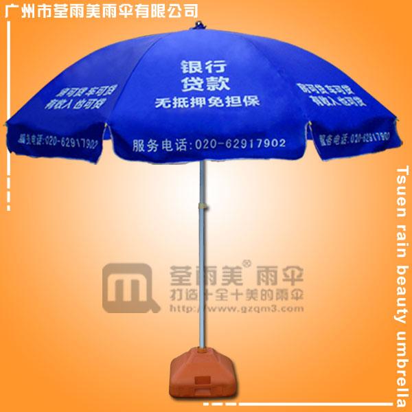 【广州太阳伞厂】生产-平安银行遮阳伞  太阳伞厂  广州太阳伞厂家