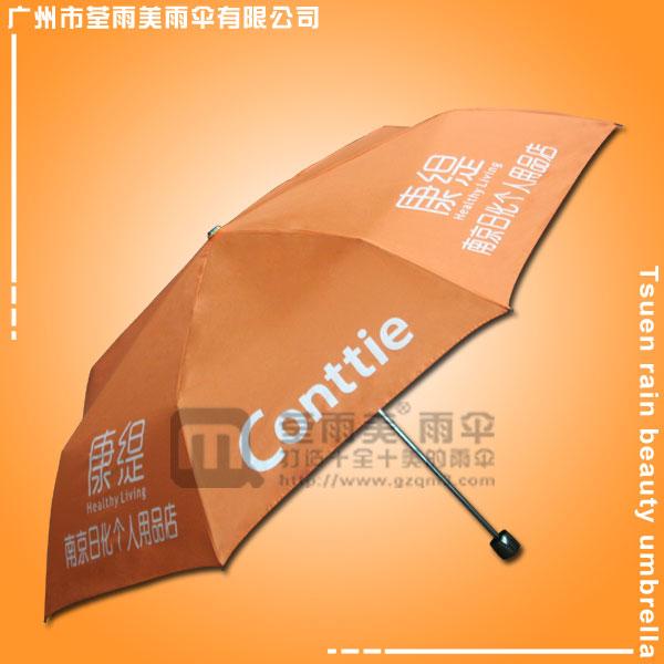【广州雨伞厂】定做-南京康提化妆品 广告伞 铅笔雨伞