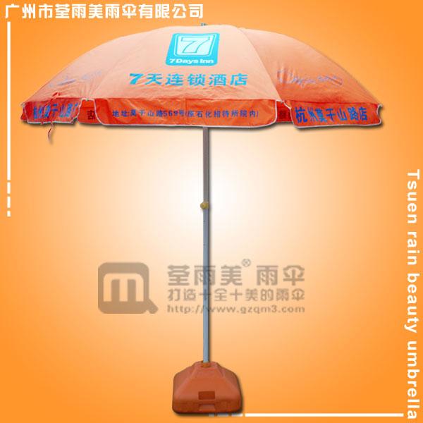 【方形太阳伞】生产-杭州7天连锁酒店伞  防风太阳伞  双骨太阳伞