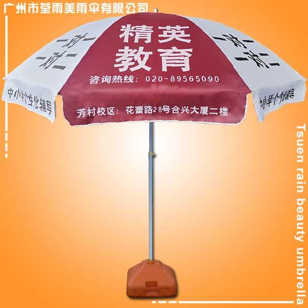 广州太阳伞厂 定做-精英教育太阳伞 太阳伞厂家 双层太阳伞 防风太阳伞