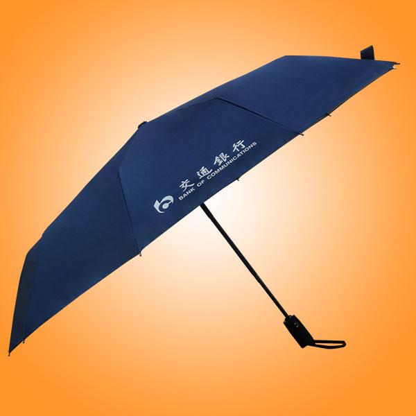 自开收广告三折伞 三折10骨自动雨伞 折叠自动雨伞 交通银行自开收广告伞