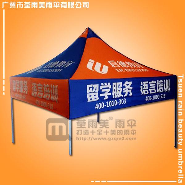 【佛山帐篷厂】生产-启德留学太阳伞 广告帐篷定做 帐篷厂家