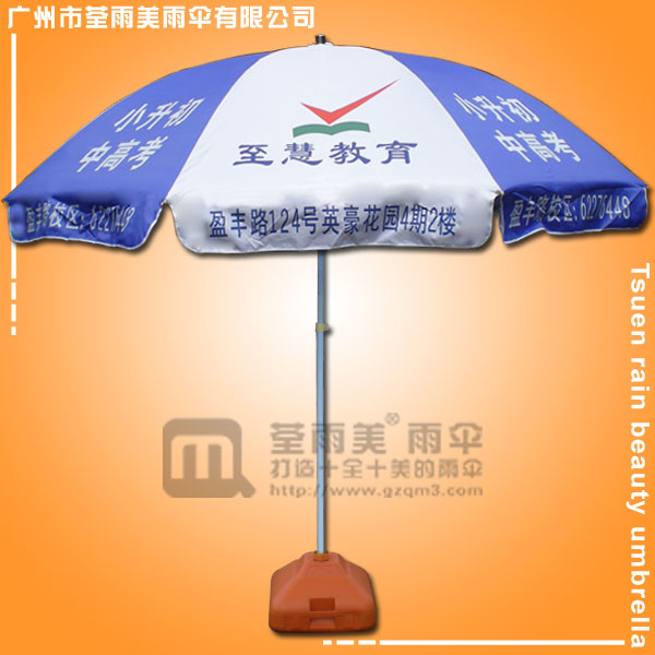 【太阳伞定做】生产-至慧教育太阳伞  太阳伞厂家  太阳伞厂
