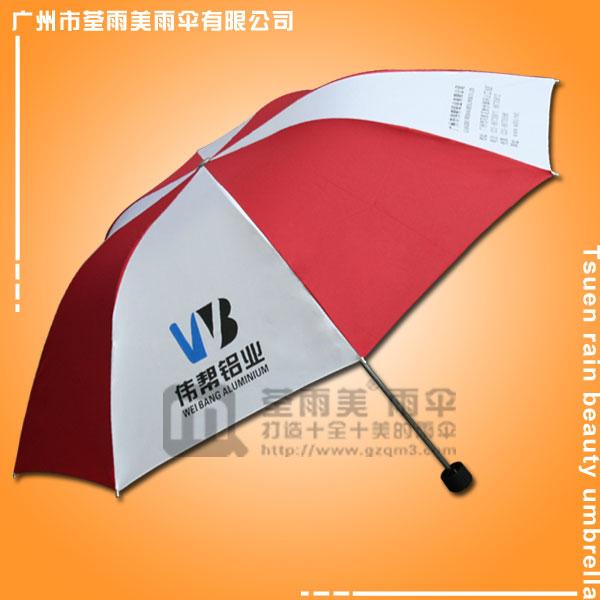 【广州雨伞厂】生产-伟帮铝业三折伞  雨伞定做  促销礼品伞