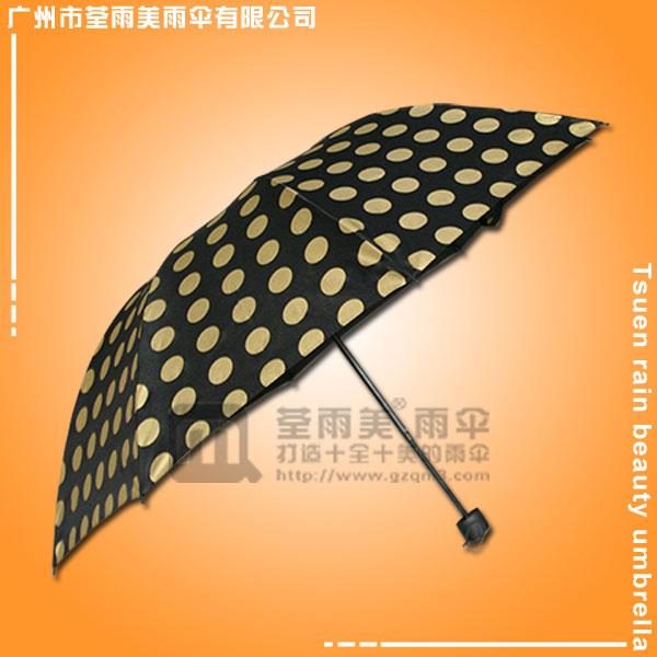 【广州雨伞厂】定做-金圆点三折雨伞 广州制伞厂 广州伞厂 广州雨伞厂家