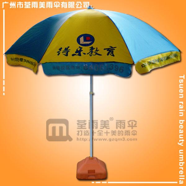 【太阳伞厂】生产-得乐教育太阳伞 单骨太阳伞  牛津布太阳伞  遮阳伞