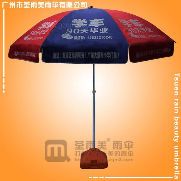 【东莞太阳伞厂】生产-驾校学车太阳伞 广告宣传太阳伞 太阳伞厂