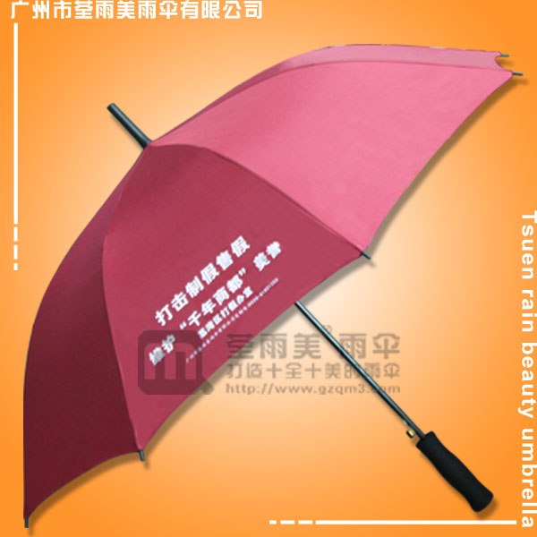 【鹤山雨伞厂】制做--技术监督局伞   雨伞厂家  广州雨伞厂