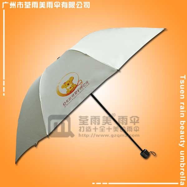 【广州雨伞厂】定做-Q考拉母婴会所三折伞 雨伞厂 雨伞厂家 广州制伞厂