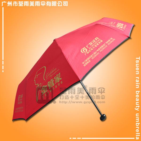 【广告伞】定做-广发证劵雨伞  金管家雨伞广告  三折伞