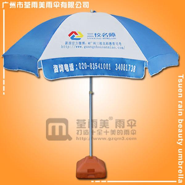 【太阳伞】三校名师太阳伞 太阳伞厂家 太阳伞厂