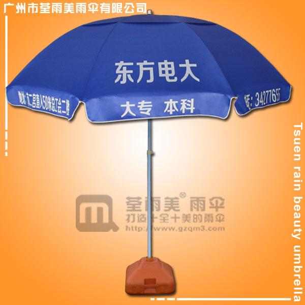 【太阳伞厂】生产--东方电大 广告太阳伞 广州太阳伞厂 太阳伞厂家