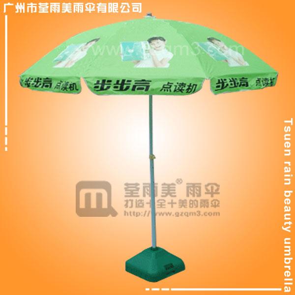 【太阳伞厂家】生产-步步高点读机太阳伞  广告太阳伞  广州太阳伞厂