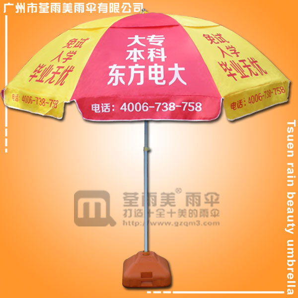 【鹤山太阳伞厂】生产-东方电大双骨太阳伞 广告太阳伞 遮阳伞厂 太阳伞厂家 广州太阳伞厂家