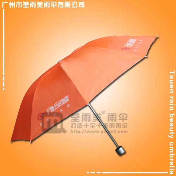 【雨伞广告】生产-雅品堂三折伞  精品伞架雨伞  广告伞  荃雨美雨伞