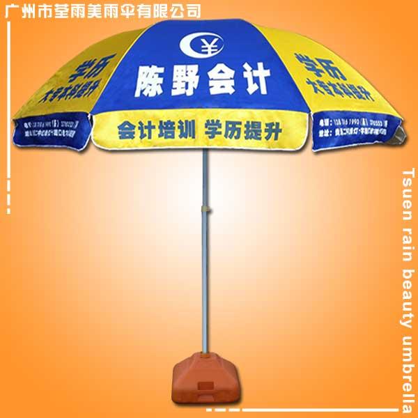 太阳伞厂家 定做-江西陈野会计太阳伞 江西太阳伞厂 太阳伞厂 江西雨伞厂
