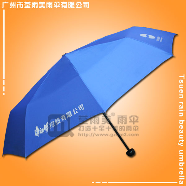 【雨伞厂】定做--康师傅-百事广告伞  雨伞广告  折叠伞