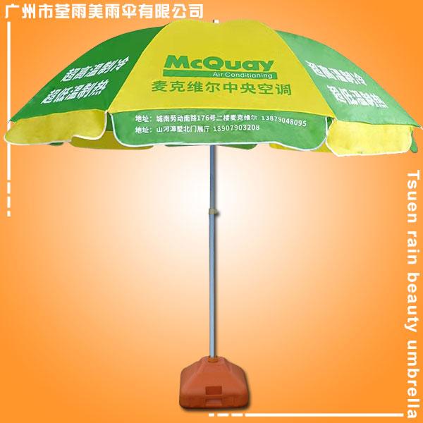 户外用品有限公司 太阳伞加工厂 佛山太阳伞厂 广告太阳伞