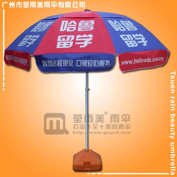 【太阳伞】生产-哈鲁留学 广告太阳伞 太阳伞定做 太阳伞厂 广州太阳伞厂家