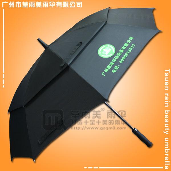 【制伞厂】定做-康凌环保设备双层高尔夫伞 双层高尔夫伞 广告雨伞