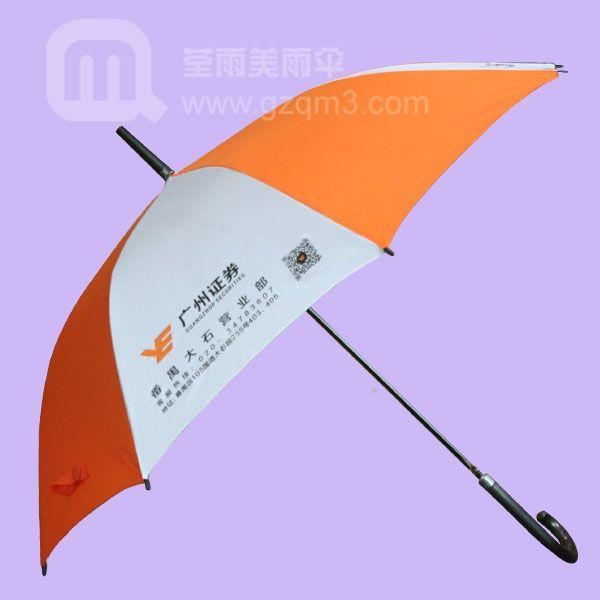 【雨伞广告】生产—广州证券番禺营业部 雨伞厂 广告伞